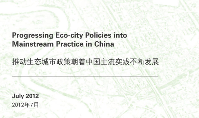 Image of Dr Wei Yang spoke at the launch event of the Foreign & Commonwealth Office (FCO) funded report, Progressing Eco-city Policies into Mainstream Practice in China