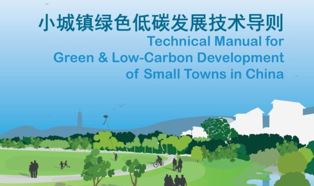 Image of WYP launches the Technical Manual for Green & Low-Carbon Development of Small Towns in China